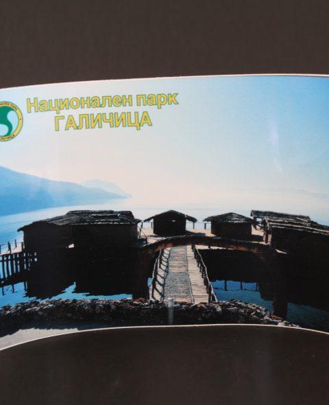 Налепници (Water museum)
