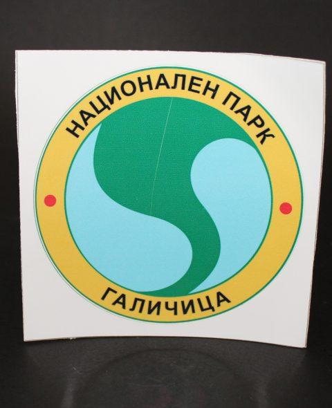 Налепници (Лого на НП Галичица)